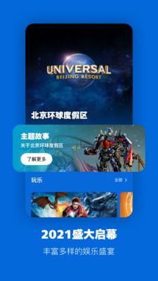 北京环球度假区app截图4