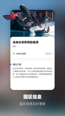 北京环球度假区app截图2