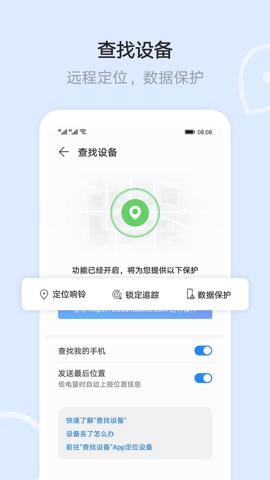 华为手机文件管理器截图4