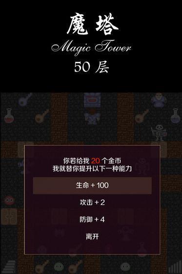 经典魔塔50层电脑版截图3
