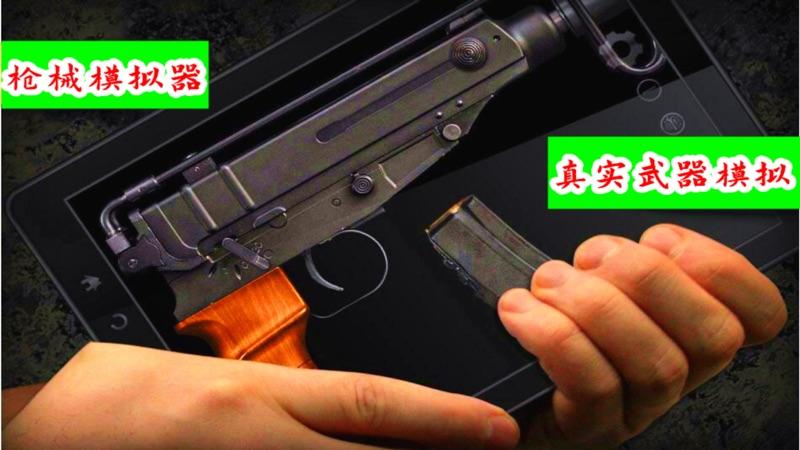 枪械模拟器截图1