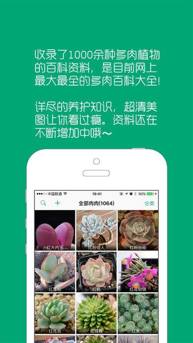 多肉植物app截图3