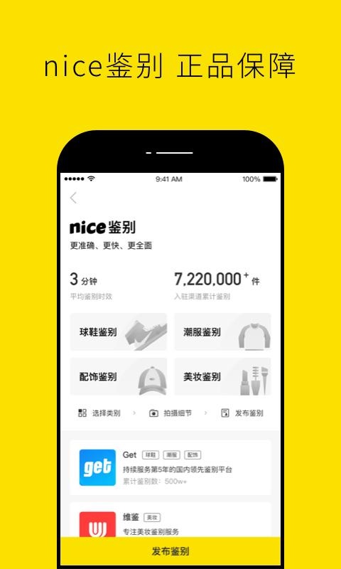 Nice app截图3