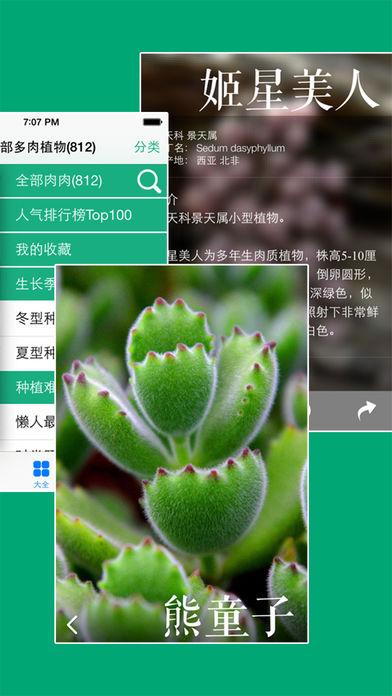 多肉植物app截图4