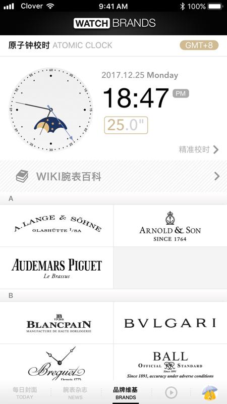 每日腕表杂志app截图4