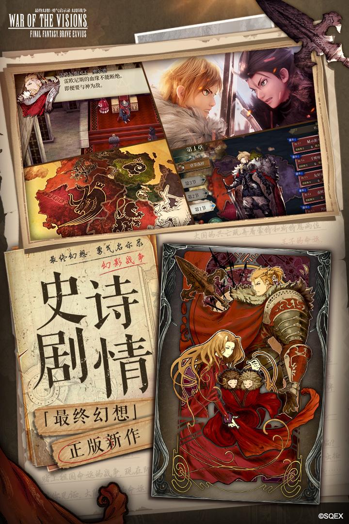 最终幻想勇气启示录幻影战争截图1