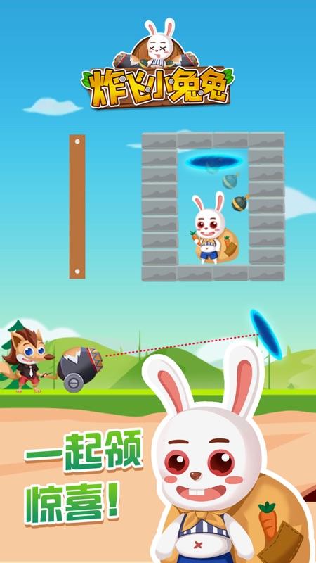炸飞小兔兔截图2