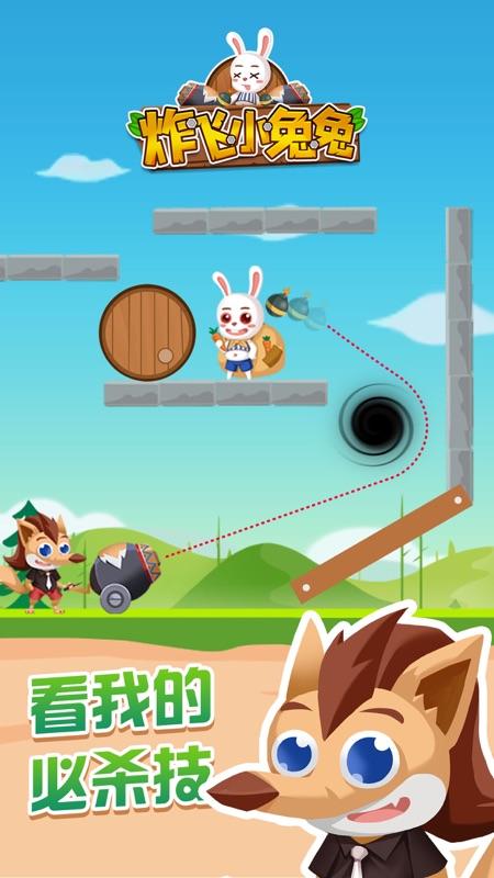 炸飞小兔兔截图1