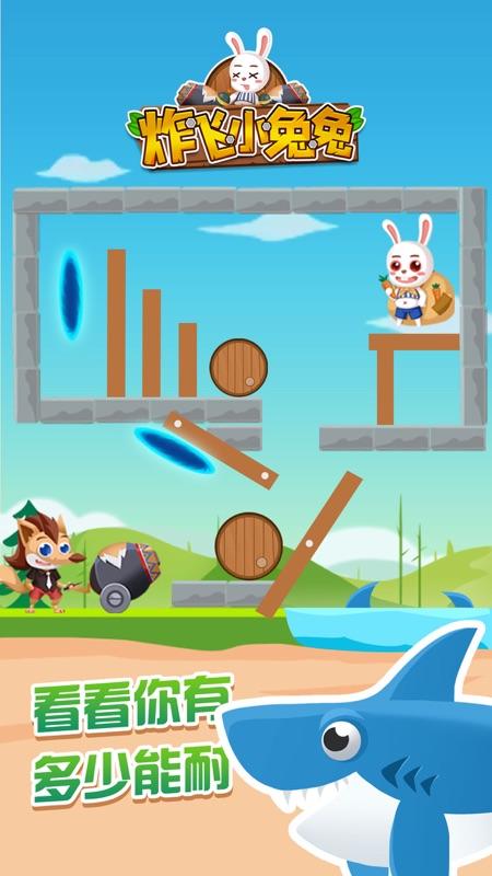 炸飞小兔兔截图3