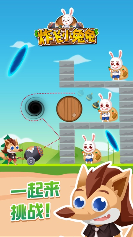 炸飞小兔兔截图4