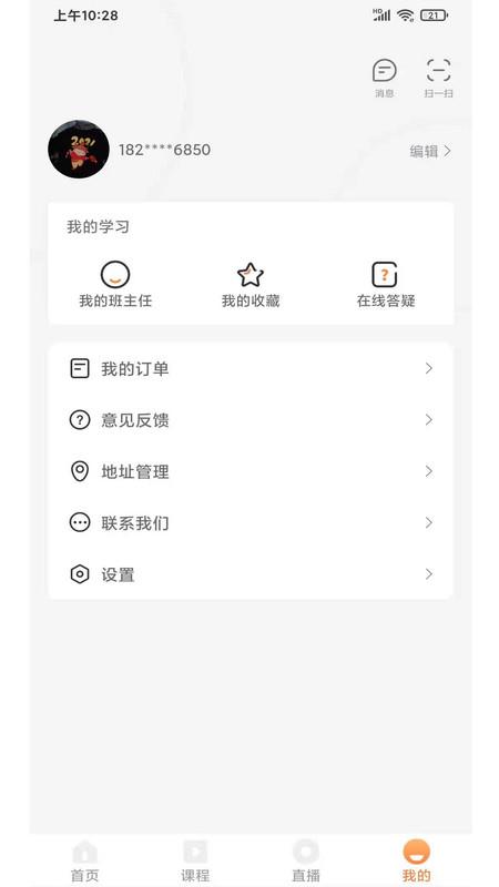 海创教育app截图4
