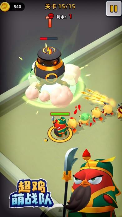 超鸡萌战队截图3