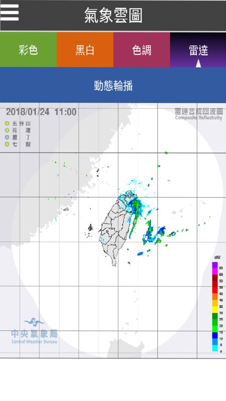 臺北行動防災截图2