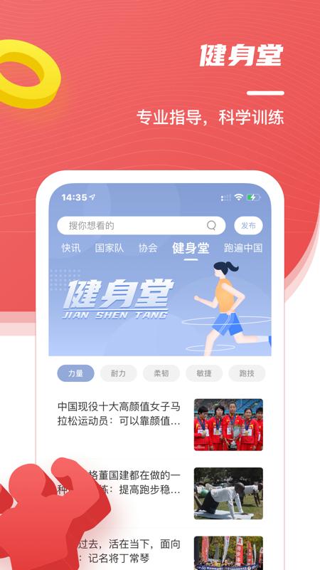 中国田径截图4