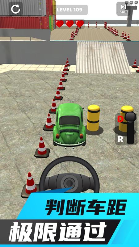 疯狂驾驶截图2