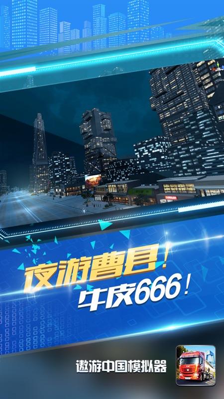 遨游中国模拟器截图1