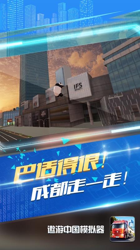 遨游中国模拟器截图2