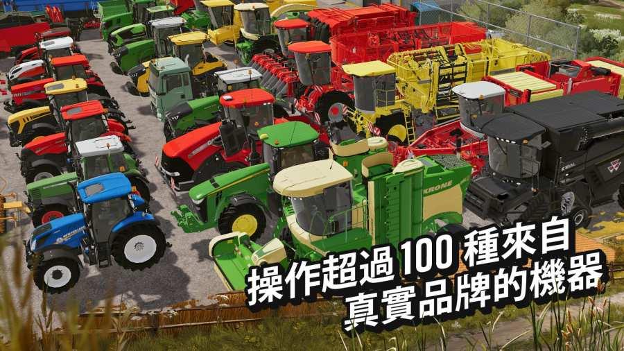 模拟农场20截图3