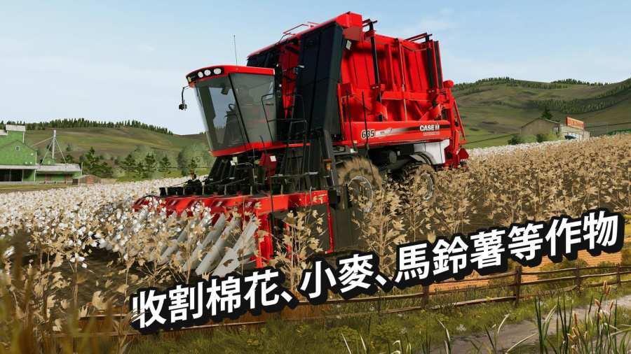 模拟农场20截图4