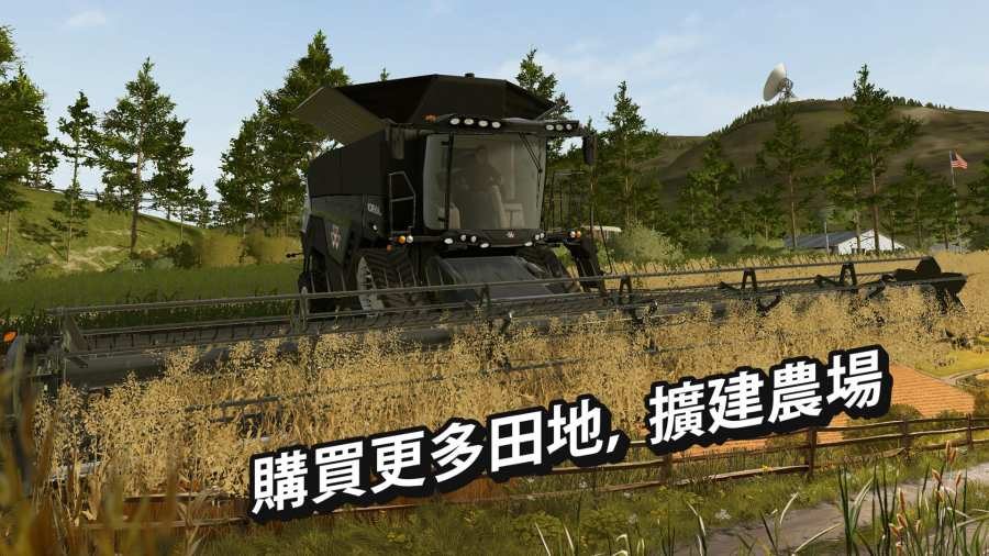 模拟农场20截图2
