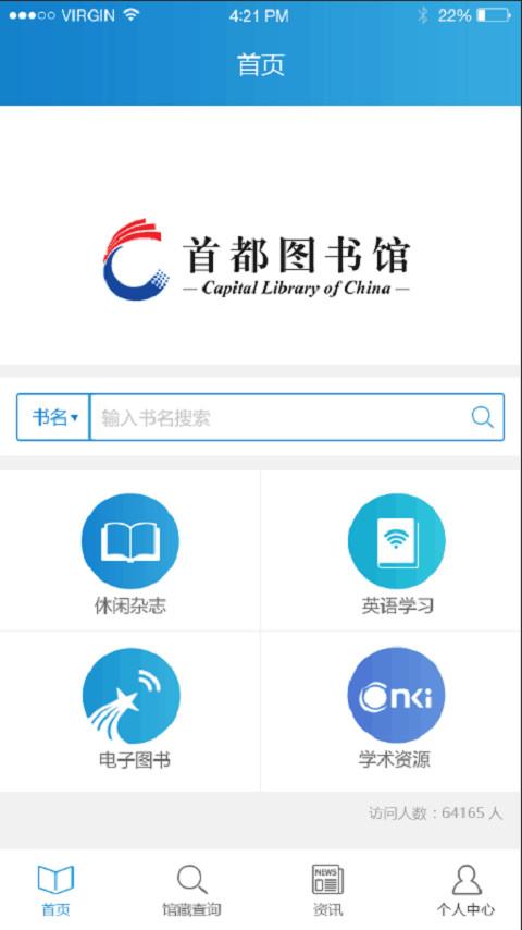 首都图书馆app截图1