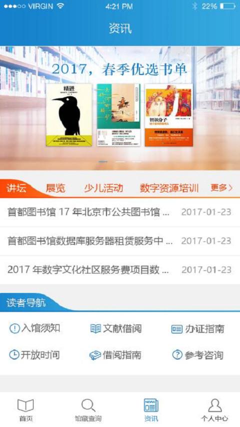 首都图书馆app截图2