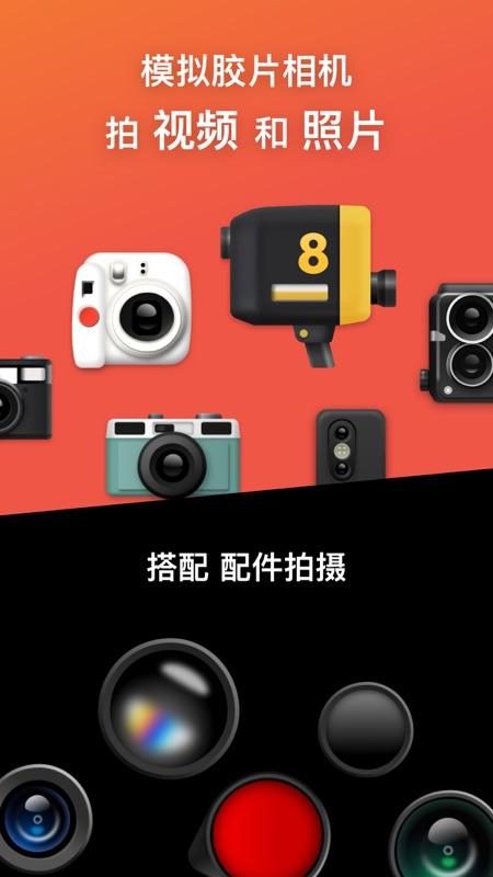 Dazz相机截图1