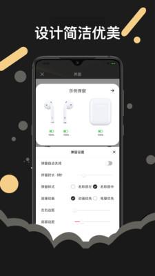 AndroidPods app截图3