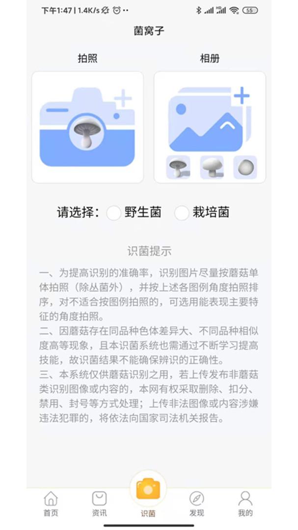 菌窝子app截图2