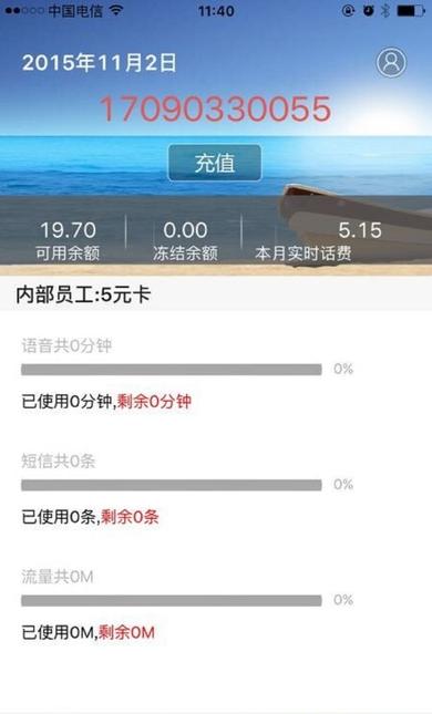 民生通讯app截图3