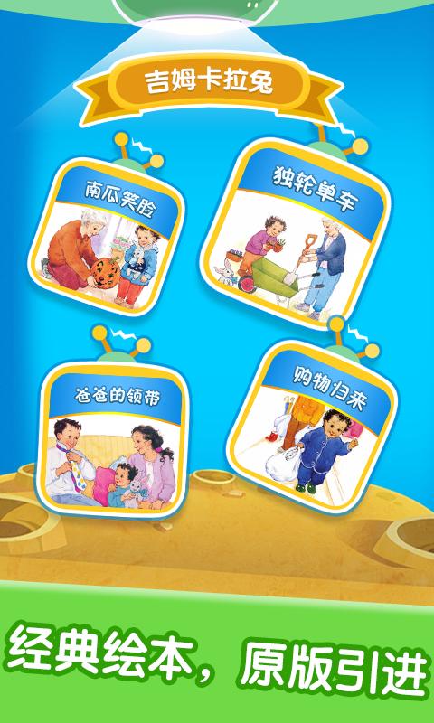 宝宝绘本阅读中心截图1
