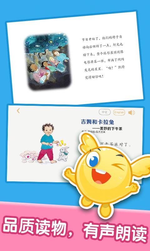 宝宝绘本阅读中心截图4