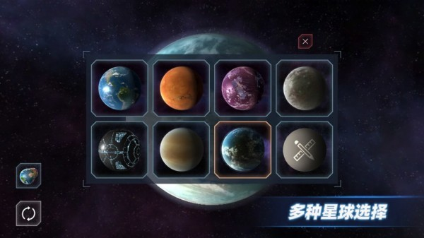 星战模拟器截图1