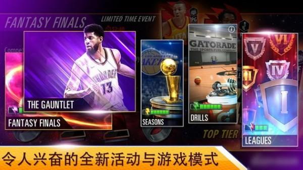 NBA2KMobile截图2