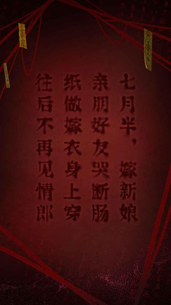 纸嫁衣2奘铃村截图3