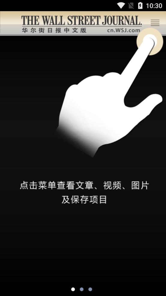华尔街日报中文版截图1