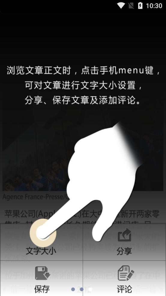华尔街日报中文版截图3