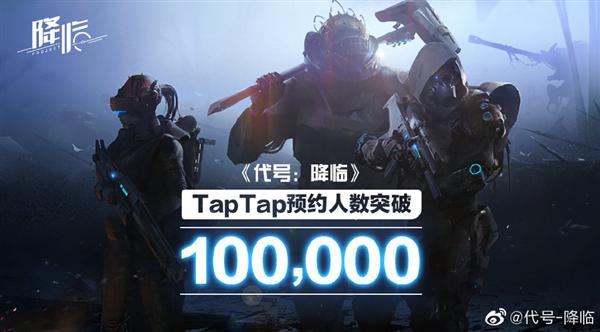 字节跳动自研科幻手游《代号:降临》预约人数超10万