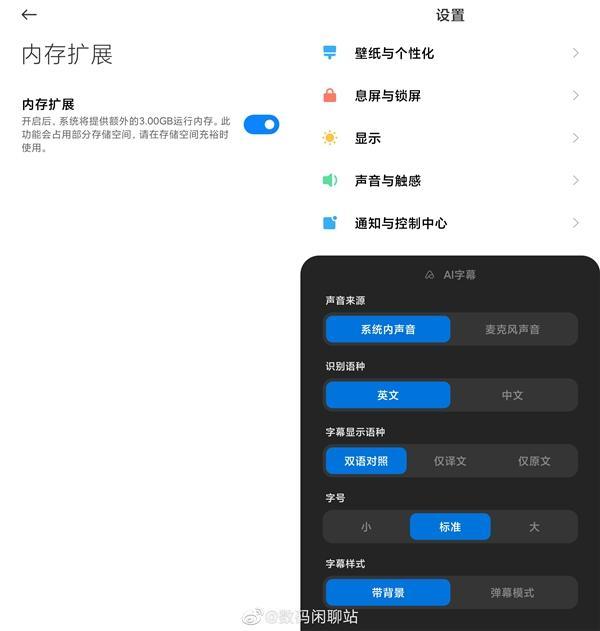 新版MIUI内测内存扩展功能:可额外增加3GB内存