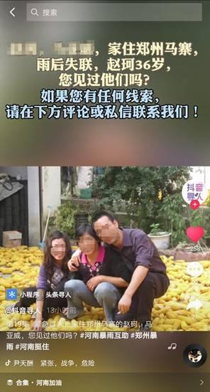 """抖音APP上线""""暴雨紧急寻人""""已助多位网友找到郑州亲人"""