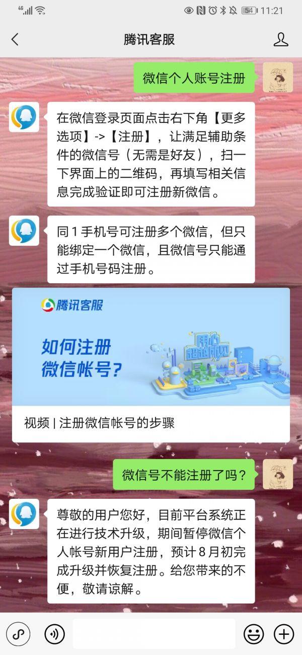 微信暂停个人帐号新用户注册,8月初恢复
