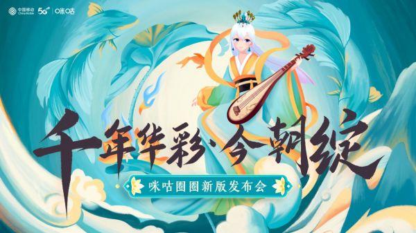 咪咕圈圈APP全新上线 引领Z世代国潮新风传播华服文化