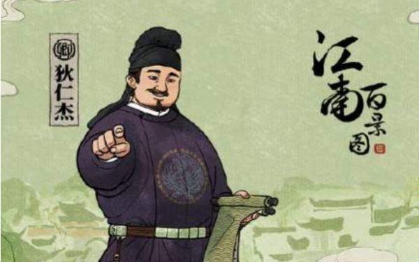 江南百景图怎么邀请狄仁杰,江南百景图邀请狄仁杰方法