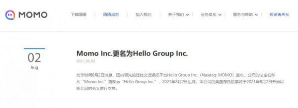 陌陌宣布更名为hello,App名称不变
