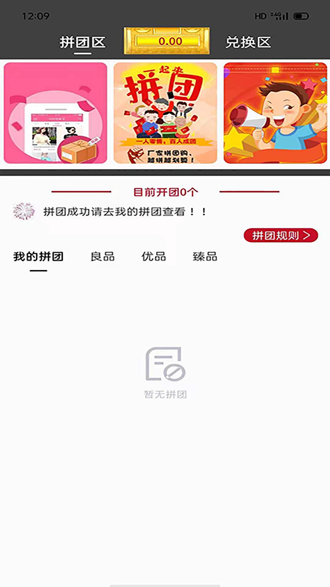 臻德品酷app截图2