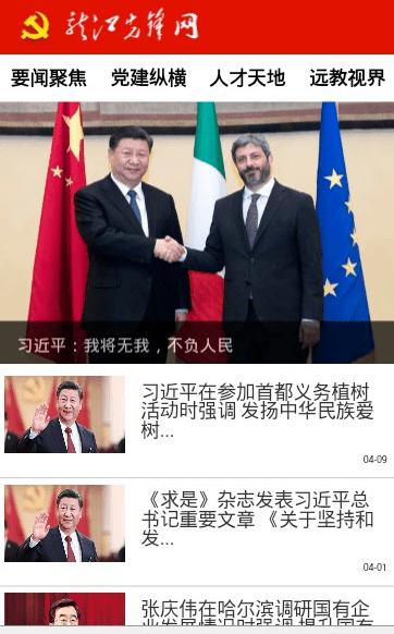 龙江先锋网截图2