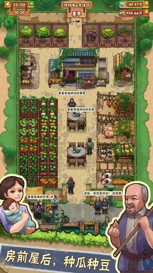 我的小农院截图4