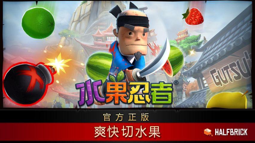 水果忍者中文版截图1
