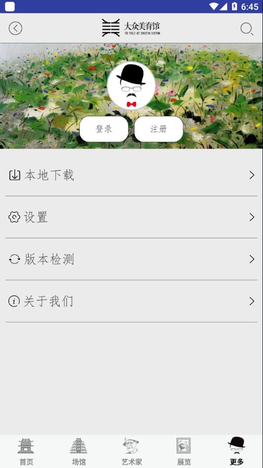 大众美育馆app截图4