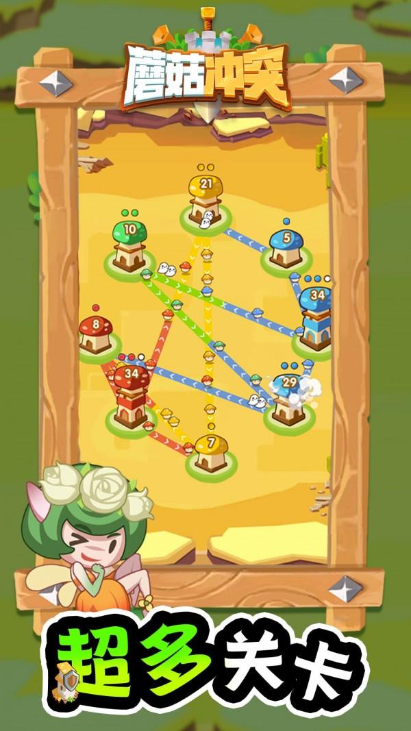 蘑菇冲突截图3
